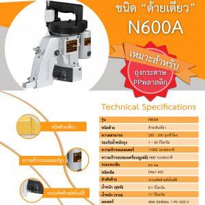 จักรเย็บกระสอบ รุ่น มือถือ Megatex N600A