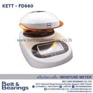เครื่องวิเคราะห์ความชื้นด้วยระบบอินฟราเรด KETT FD-660