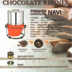 CHOCOLATE REFINER NAVI