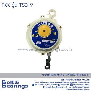 รอกสลิงแขวนจักรเย็บกระสอบ TKK รุ่น TSB-9