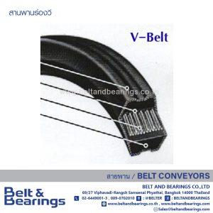 สานพานร่องวี V Belt