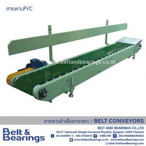 สายพานลำเลียงกระสอบ รุ่น สายพาน PVC