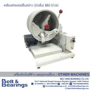 เครื่องคัดเปอร์เซ็นต์ข้าว (ตัวสั้น) BBS-S100