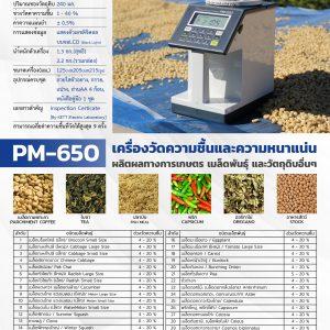 เครื่องวัดความชื้น เมล็ดโกโก้ ธัญพืช รวม140 ชนิด แป้งมัน ข้าวโพด ถั่ว พริก KETT(Japan) รุ่น PM-650(6501)