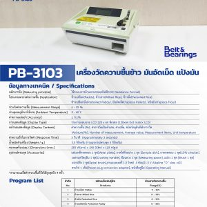 เครื่องวัดความชื้น แป้ง มัน รุ่นด้ามกดเพื่อบดละเอียด KETT รุ่น: PB-3103