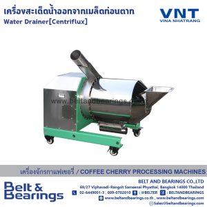 เครื่องสะเด็ดน้ำออกจากเมล็ดก่อนตาก ผลิตโดย VNT Vina Nhatrang