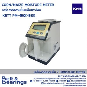 CORN/MAIZE MOISTURE METER KETT PM-450(4513)