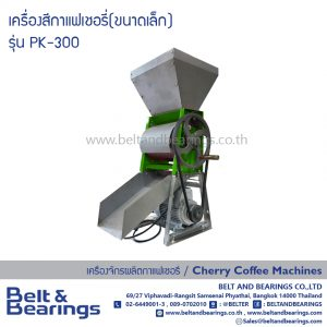 เครื่องสีกาแฟเชอรี่ (ขนาดเล็ก) PK-300