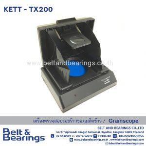 เครื่องตรวจสอบรอยร้าวของเมล็ดข้าว KETT (Japan) TX-200