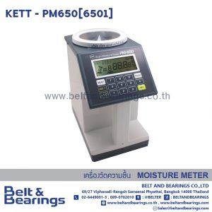 KETT PM-650 (6501) Moisture Tester  Advenced Grain and Seed Moisture Meter