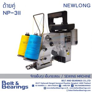 Portable Bag Closer Model : NEWLONG NP-3II