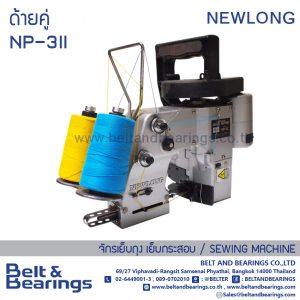 จักรเย็บถุง เย็บกระสอบ รุ่นมือถือ ชนิด ด้ายคู่ NP-3II ยี่ห้อ NLI (New Long Industrial – Japan)