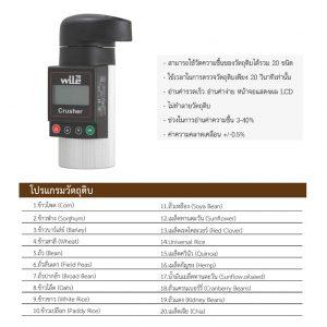 Grain Moisture Meter Wile 78