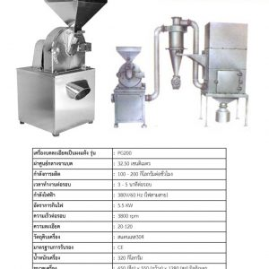 POWER GRINDER MODEL : PG200