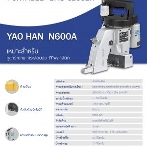 PORTABLE BAG CLOSER YAOHAN N600A