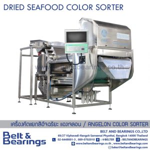 ANGELON DRIED SEAFOOD COLORSORTER