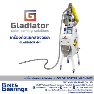 GLADIATOR COLOR SORTER G1