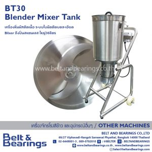 Blender Mixer Tank Model: BT30