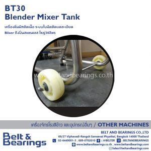 เครื่องหั่นผักตัดเนื้อ ระบบใบมีดตัดบดละเอียด Blixer รุ่น BT30 ถังปั่นสแตนเลสใหญ่ 30 ลิตร Blender Mixer Tank