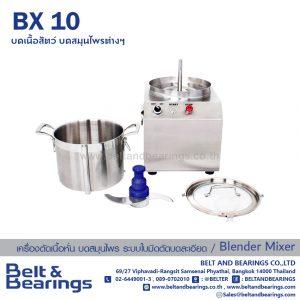 เครื่องตัดเนื้อหั่น บดสมุนไพร ระบบใบมีดตัดบดละเอียด Blender Mixer รุ่น BX10