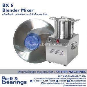 เครื่องตัดเนื้อหั่น บดสมุนไพร ระบบใบมีดตัดบดละเอียด Blender Mixer รุ่น BX6