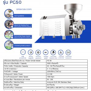 Powder Grinder Model : PG 50