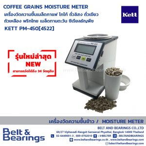 COFFEE GRAINS MOISTURE METER KETT PM-450[4522]