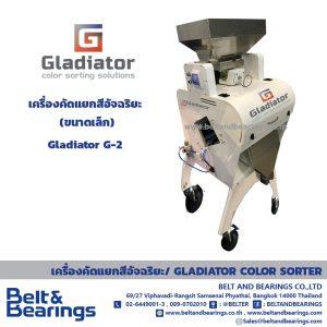 GLADIATOR COLOR SORTER G-2
