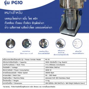 POWDER GRINDER PG10