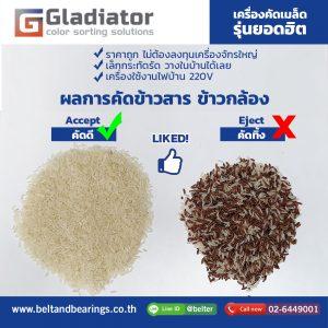Color Sorter Sorting Results Rice