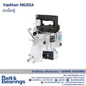 SEWING MACHINES YAOHAN N620A