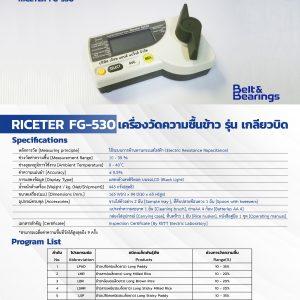 MOISTURE METER RICETER  FG-514