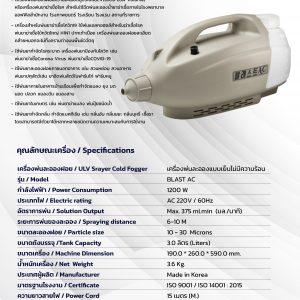 ULV SPRAYER FOGGER MODEL: BLAST AC